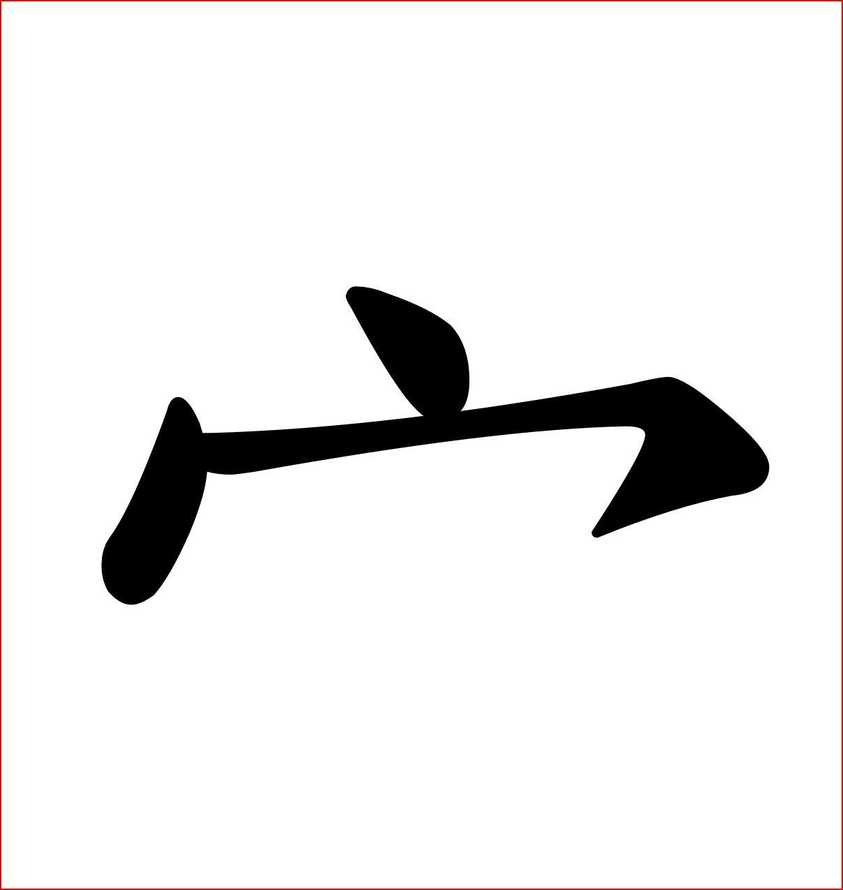 蛇宝宝起名一定要用宝盖头的字吗?蛇宝宝的取名需要注意什么?