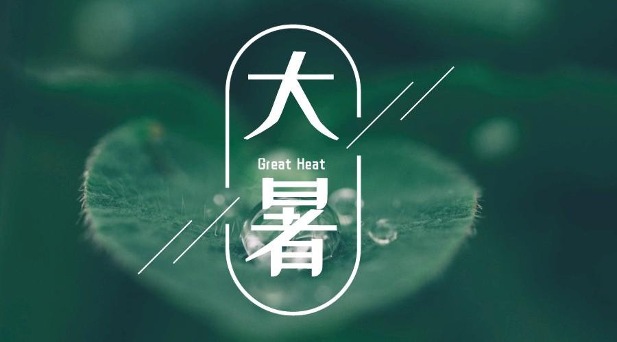 天机排盘:大暑养生方法大汇总,大暑为什么要吃羊肉