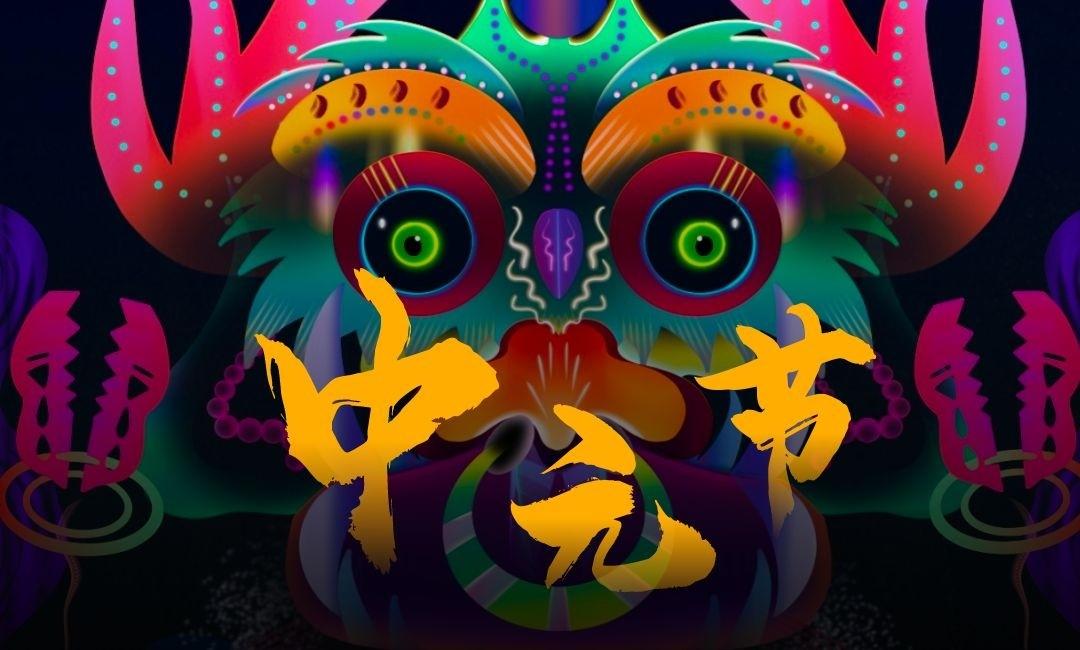天机排盘:中元节为什么叫鬼节?有哪些禁忌需要注意?