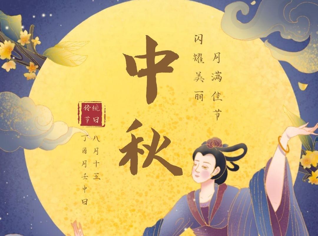 天机排盘话中秋—中秋起源和月亮
