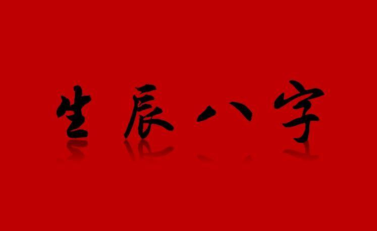 命运中的克冲煞与双辰煞是如何影响命运发展的,看看你的八字神煞
