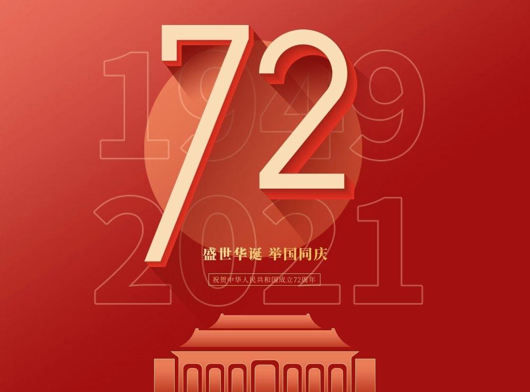 2021国庆 | 72周年盛世华诞